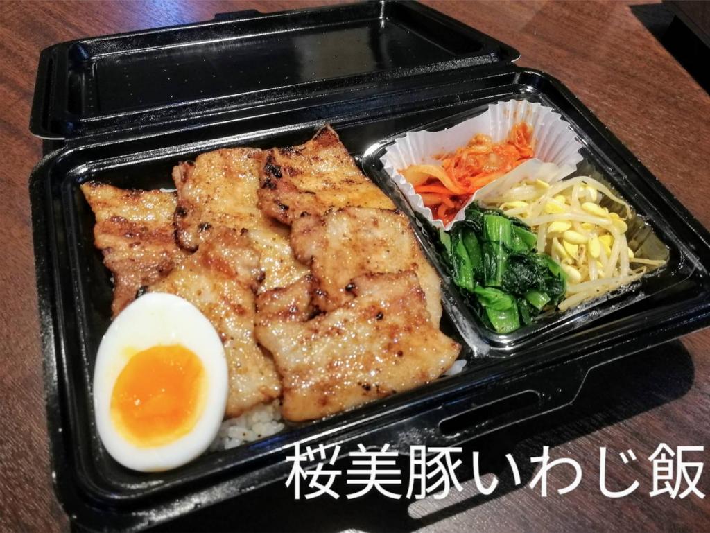 桜美豚いわじ飯